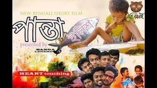 New Bengali short film 2018 | Panta Ilish | boishakhi natok | Noboborsho .