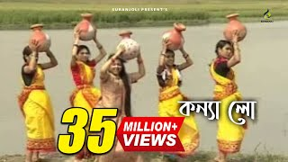 Konnalo ( কন্যা লো ) | Momtaz | Polash | Bangla New Song