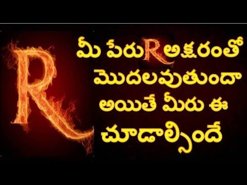 If Your Name Starts With R Then You Must Watch This Video | మీ పేరు R అక్షరంతో మొదలవుతుందా?