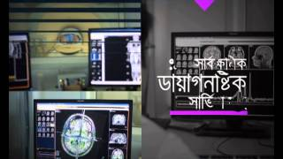 CG base TVC of Dr. Sirajul Islam Medical College & Hospital