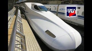Știrile Digi FM: Trenurile Japoneze De Mare Viteză