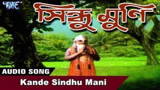Kande Sindhu Mani     BipulChetiya Phookan    New Assamese Songs 2016