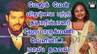 மேஜிக் மேன் விஜய்யை பற்றி தயாரிப்பாளர்  தகவல் | Magic Man Vijay Charecter | Hema Rukkumani | Vijay