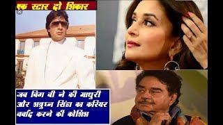 जानिए ! कैसे अमिताभ बच्चन ने की माधुरी और शत्रुघ्न सिन्हा का करियर बर्बाद करने की कोशिश