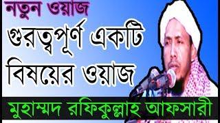 গুরুত্বপূর্ণ বিষয়ের সুন্দর আলোচনা | Advocate Rafiqulla Afsari new waz | Islam Is Best
