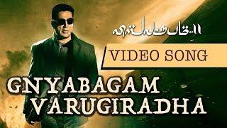Gnyabagam Varugiradha (Vishwaroopam) Video Song | Vishwaroopam 2 Tamil Songs | Kamal Haasan |Ghibran