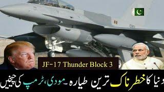 Pakistani World Most Dangerous Upcoming Jet   JF-17 Thunder Block 3  In Urdu
