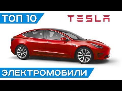 Xxx Mp4 Tesla Model 3 онлайн Российский беспилотный автомобиль за 175 млн ₽ электромобили в Белоруссии 3gp Sex