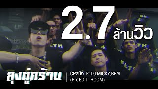 ลุงตู่คร้าบ -CPสมิง x MICKY x BBM[official music video]