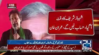 Imran Khan speech at jaranwala Jalsa | 8 December 2017 | 24 News HD