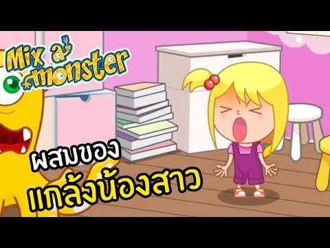 Xxx Mp4 เกมผสมของแกล้งน้องสาว Mix A Monster DMJ DevilMeiji 3gp Sex