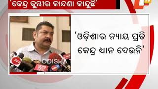 Afternoon Round Up 18 Nov 2017 | Latest News Update Odisha - OTV
