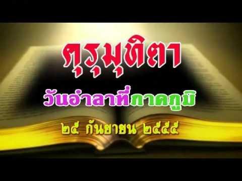 วีดีทัศน์งานเกษียณ สพม 40 ปี 2555