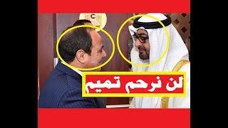 لن تصدق ولي عهد اوظبي يطير الى مصر ويلتقي بالسيسي وهذا ما إتفقا عليه   قطر في ستين دااهية