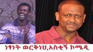 ነፃነት ወርቅነህ አስቂኝ ኮሜዲ, Ethiopian Artist Netsanet Workneh
