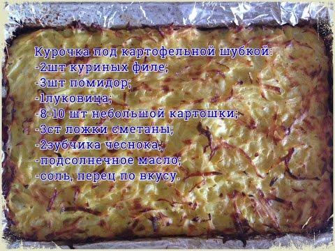 Отбивные под картофельной шубой в духовке рецепт