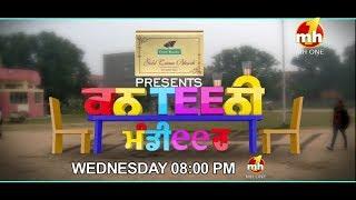 Canteeni Mandeer || Ravneet || Adarsh College Of Nursing, Samana, Punjab || Promo || MH ONE