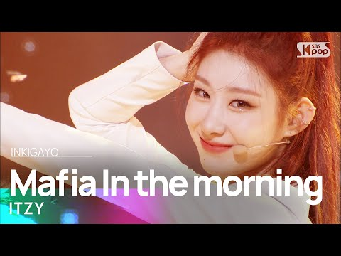 ITZY 있지 Mafia In the morning 마.피.아. In the morning 인기가요 inkigayo 20210502