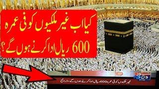 600 Riyal Umrah Fee On Expatriates In Saudi Arabia? Latest Saudi News For Expat by Jumbo TV