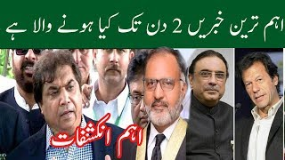 Neo News Headlines | 22 July 2018| Important from pakistan