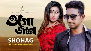 Shohag - Ogo Jann | ওগো জান | Music Video 2017 | Suranjoli