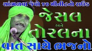 Ramdas gondaliya, Jesal Toral na Bhajan રામદાસ ગોંડલીયા, જેસલ જાડેજા અને સતીમાં તોરલના ભજન સત્સંગ,,,