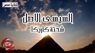 شحتة كاريكا كليب السيسى الاصل اهداء الى شعب مصر العظيم 2018 على شعبيات