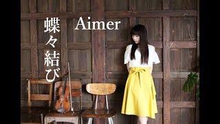 【蝶々結び-Chocho Musubi-】Aimer Violin Cover by 石川綾子-AYAKO ISHIKAWA-
