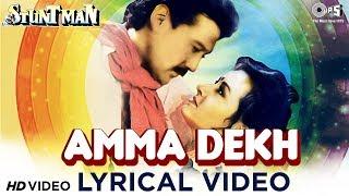 Amma Dekh Lyrical - Stuntman | Jackie Shroff | Bali Brahmbhatt, Alka Yagnik | Nadeem-Shravan