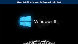 تحميل ويندوز 8 عن طريق اداة رسمية من شركة مايكروسوفت