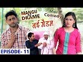 Download Video Download Mor Comedy # Mangu Ke Drame # Episode 11 # नई मैडम # Vijay Varma # Comedy # Mor Music 3GP MP4 FLV