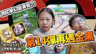 【MK TV】Pokemon Tretta第14彈再遇金黑卡!!雖然是把拔遇到的,但是我們來測試金卡夢幻的變身能力給大家看吧!