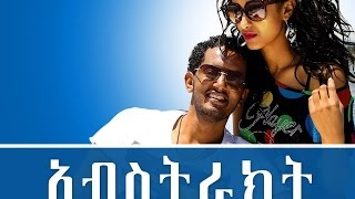 New Ethiopian Film - Abstract full Movie 2016