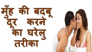 how to get rid of bad breath home remedies breathing problems remove avoid mouth smell odour cure