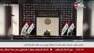 مجلس النواب العراقي يسعى لعقد جلسة استثنائية اليوم لبحث إلغاء نتائج الانتخابات