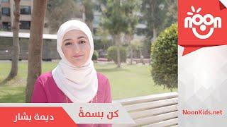 ديمة بشار - كن بسمةً | Dima Bashar - Kon Basmatan