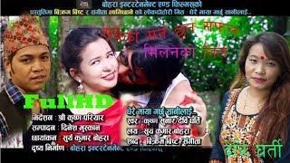 New Nepali lok dohori song Dherai maya garchhu sanilai by Krishna Sunar & Devi Gharti Ft. Hima Thapa
