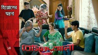কমেডি সিরিজ বেসিক আলী ১৪: হিল্লোলের যন্ত্রনা SE201 Bangla Comedy Natok Basic Ali 14