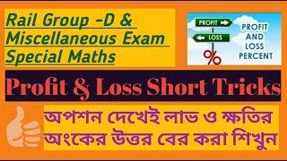 Profit & loss Short Tricks || Rail Group -D,Miscellaneous, Wbcs Exam||লাভ ও ক্ষতির অংক