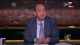 كل يوم - تحليل عمرو أديب لواقعة وفاة المواطن الإنجليزي بأحدى مستشفيات الغردقة