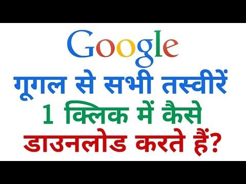 Download images for website ll गूगल से इमेजेस कैसे डाउनलोड करें one click me ?
