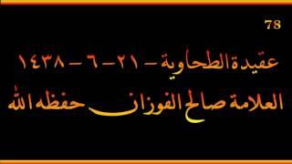 عقيدة الطحاوية - العلامة صالح الفوزان حفظه الله