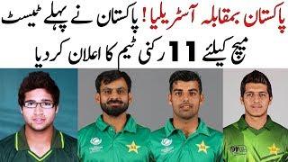 Pakistan Vs Australia _ Pakistan Playing 11 Vs Australia _ 1st Test Match_HD