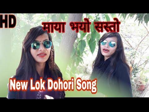 Xxx Mp4 Maya Bhayo Kasto New Nepali Lok Dohori Song By Ambika Karki Ft Raj Model Ac Manisha Bhatt 3gp Sex