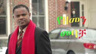 Yehunie Belay - Bezemen Mebacha  በዘመን መባቻ | New Ethiopian Music 2017