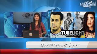 Salman Khan Ki Film Tubelight Ka Trailer Jari. Justin Bieber Ne Bhartion K Hosh Ura Diay
