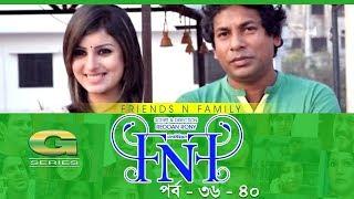 Drama Serial | FnF | Friends n Family | Epi 36- 40 | Mosharraf Karim | Aupee Karim | Shokh | Nafa