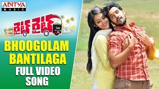Bhoogolam Bantilaga Full Video Song | Right Right Video Songs | Sumanth Ashwin, Pooja Jhaveri