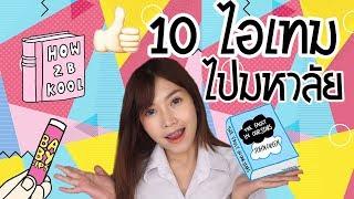 10 ITEM แนะนำสำหรับไปมหาลัย I Adearabitty Blog