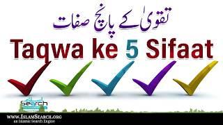 Taqwa ke 5 Sifaat    Quran Series    IslamSearch